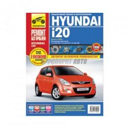 Л Hyundai i20 с 2008г. цв. в фото