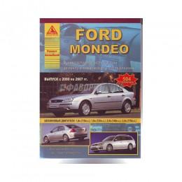 Л Ford Mondeo с 2000-2007г ч/б Руководство  по Т.О.  @