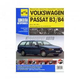 Л Volkswagen Passat B3/B4 с 1988-1996гг. ч/б. в фото.