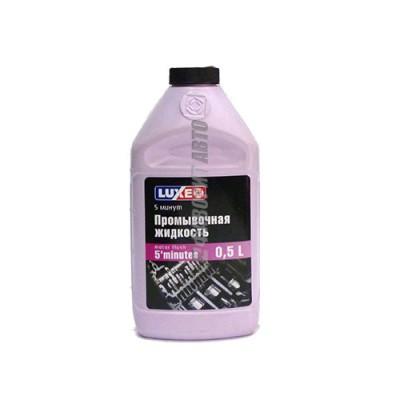 Промывочное масло LUXE 5 минут, 0,5л